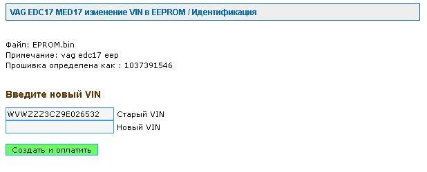 edc17 vin.jpg