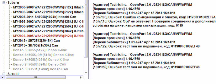 Subaru_wa12212970_512k_error.png