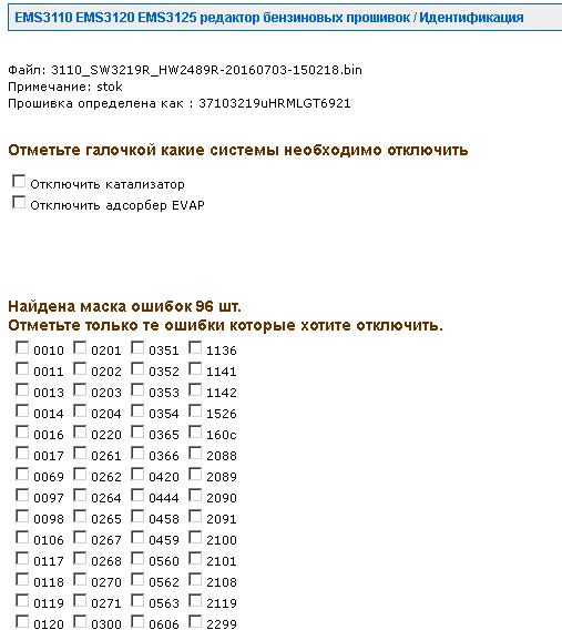 EMS3110_EMS3120_EMS3125_rek.png